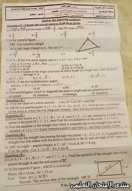 exam-eg.com_157855807929782.jpg