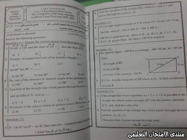 exam-eg.com_157855807931483.jpg