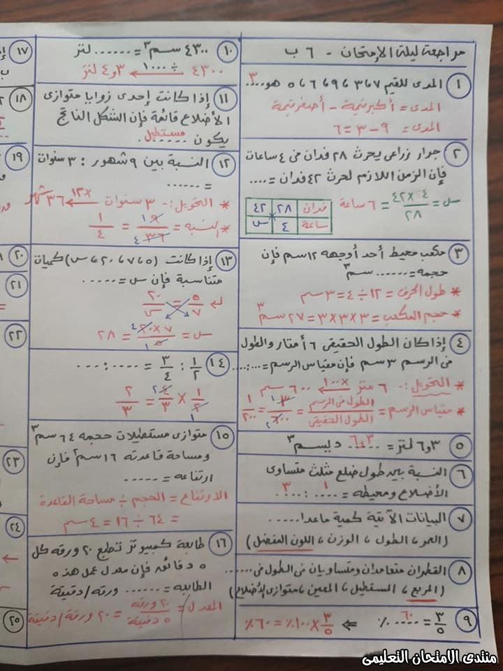 exam-eg.com_157869685778881.jpg