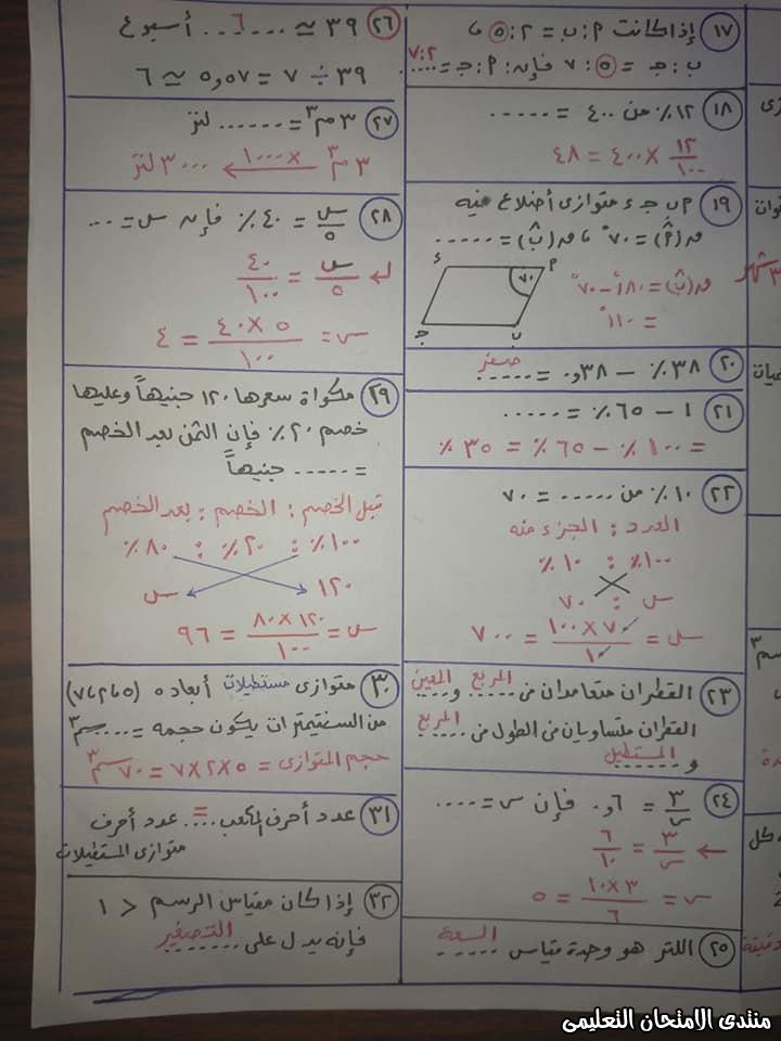 exam-eg.com_157869685782812.jpg
