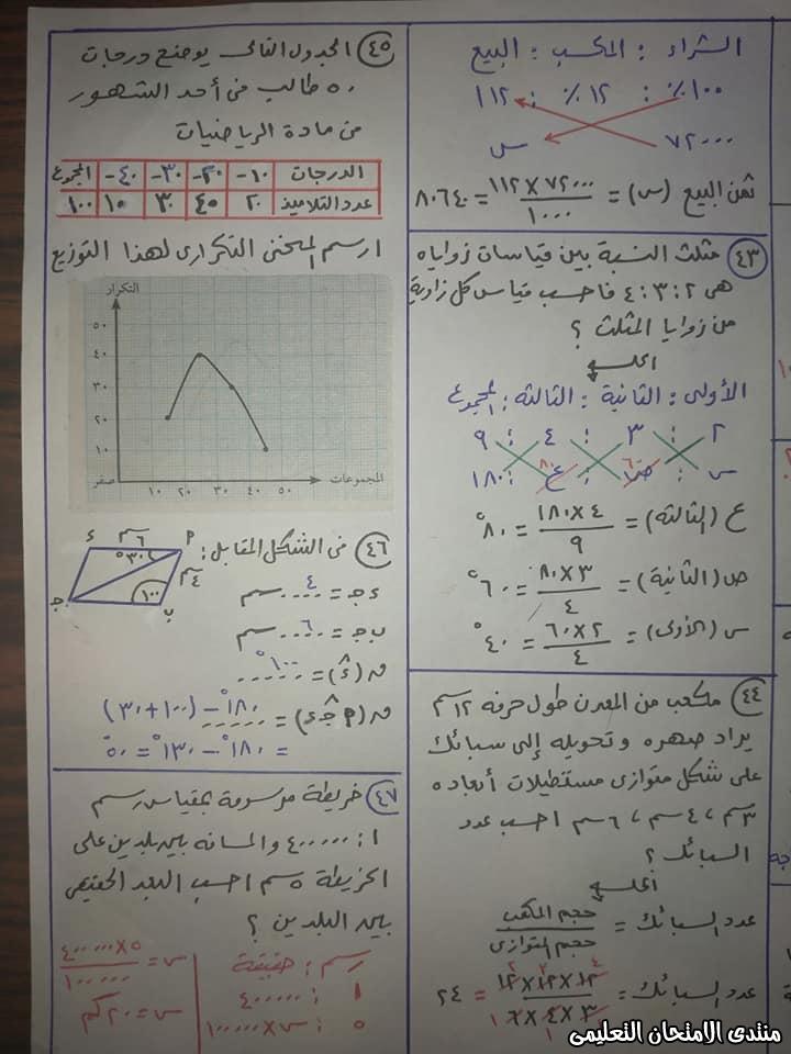 exam-eg.com_157869685791034.jpg