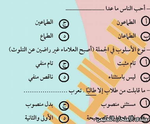 exam-eg.com_15787185216112.jpg