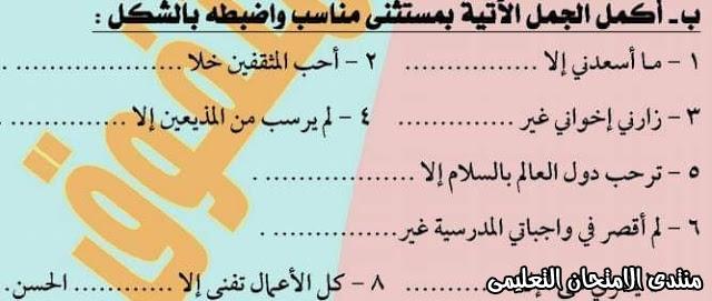 exam-eg.com_157871852162953.jpg