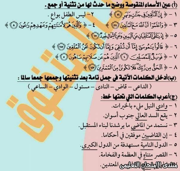 exam-eg.com_157871852167596.jpg