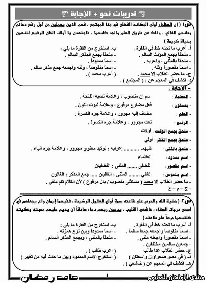 exam-eg.com_157871891402281.jpg