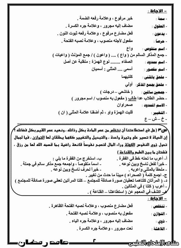 exam-eg.com_157871891406042.jpg