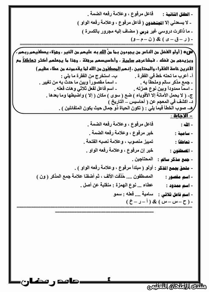 exam-eg.com_157871891413094.jpg