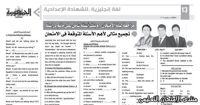 exam-eg.com_157879068851141.jpg