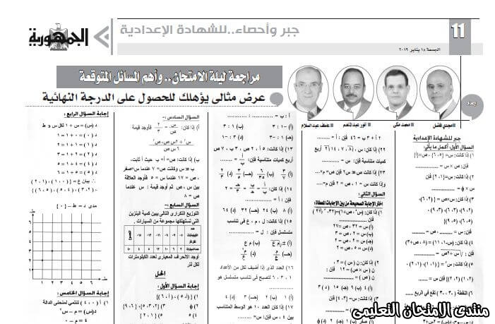 exam-eg.com_15787909134961.jpg