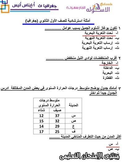 exam-eg.com_157901006571051.jpg