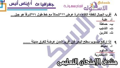 exam-eg.com_157901006575033.jpg