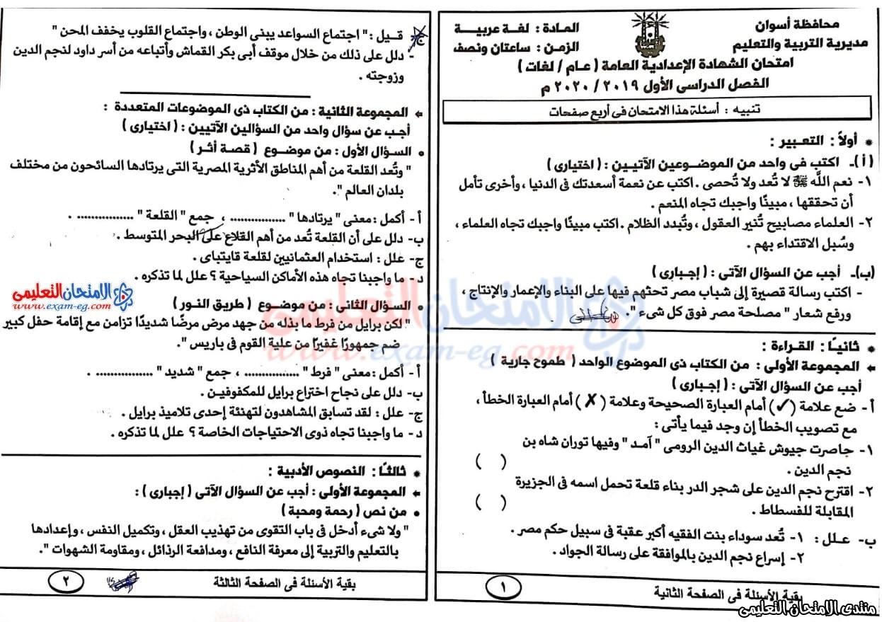 امتحان اللغة العربية الصف الثالث الاعدادى باسوان 1