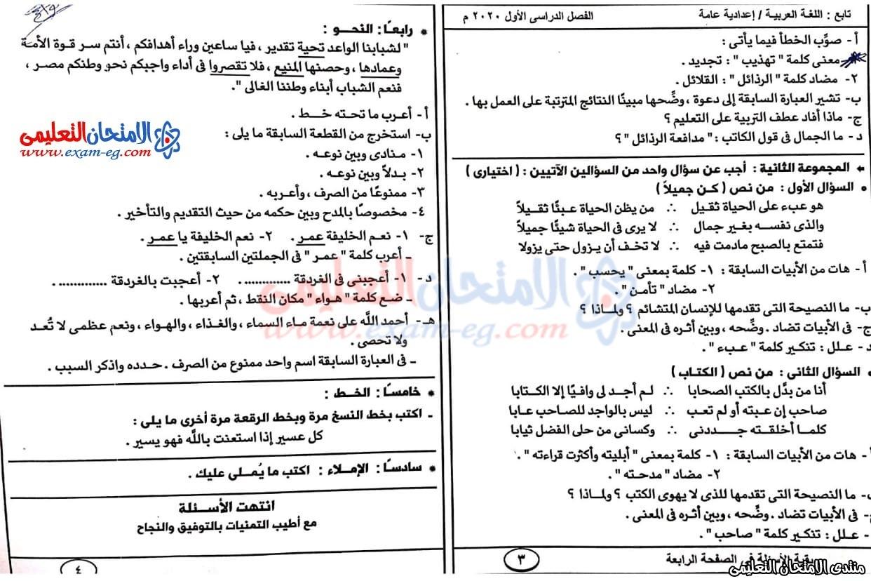 امتحان اللغة العربية الصف الثالث الاعدادى باسوان 2
