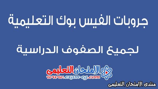 exam-eg.com_157906209415061.jpg