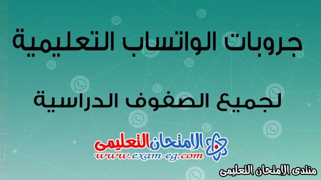 exam-eg.com_157906209419843.jpg