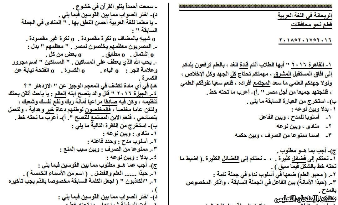 exam-eg.com_157908785842241.jpg