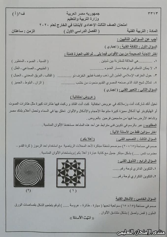 exam-eg.com_157909208143021.jpg