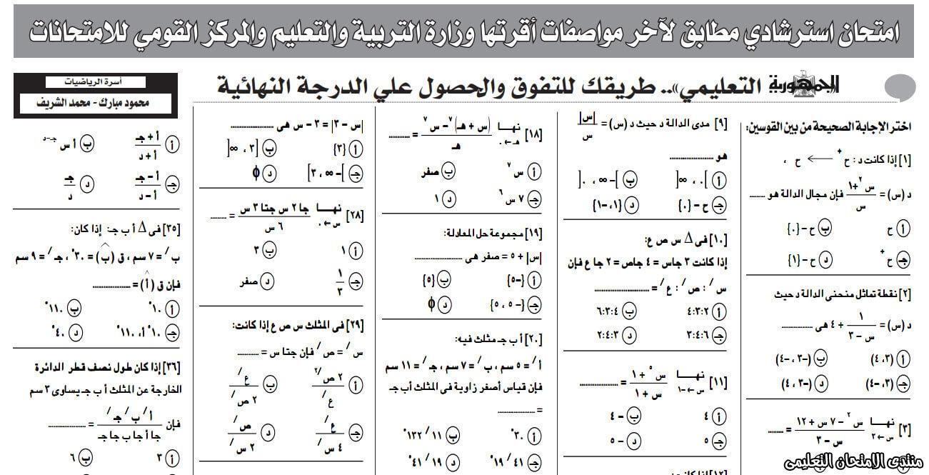 exam-eg.com_157909388534541.jpg
