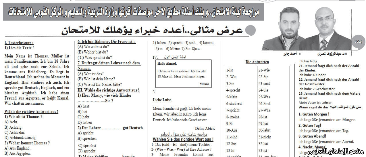 exam-eg.com_157909388559444.jpg