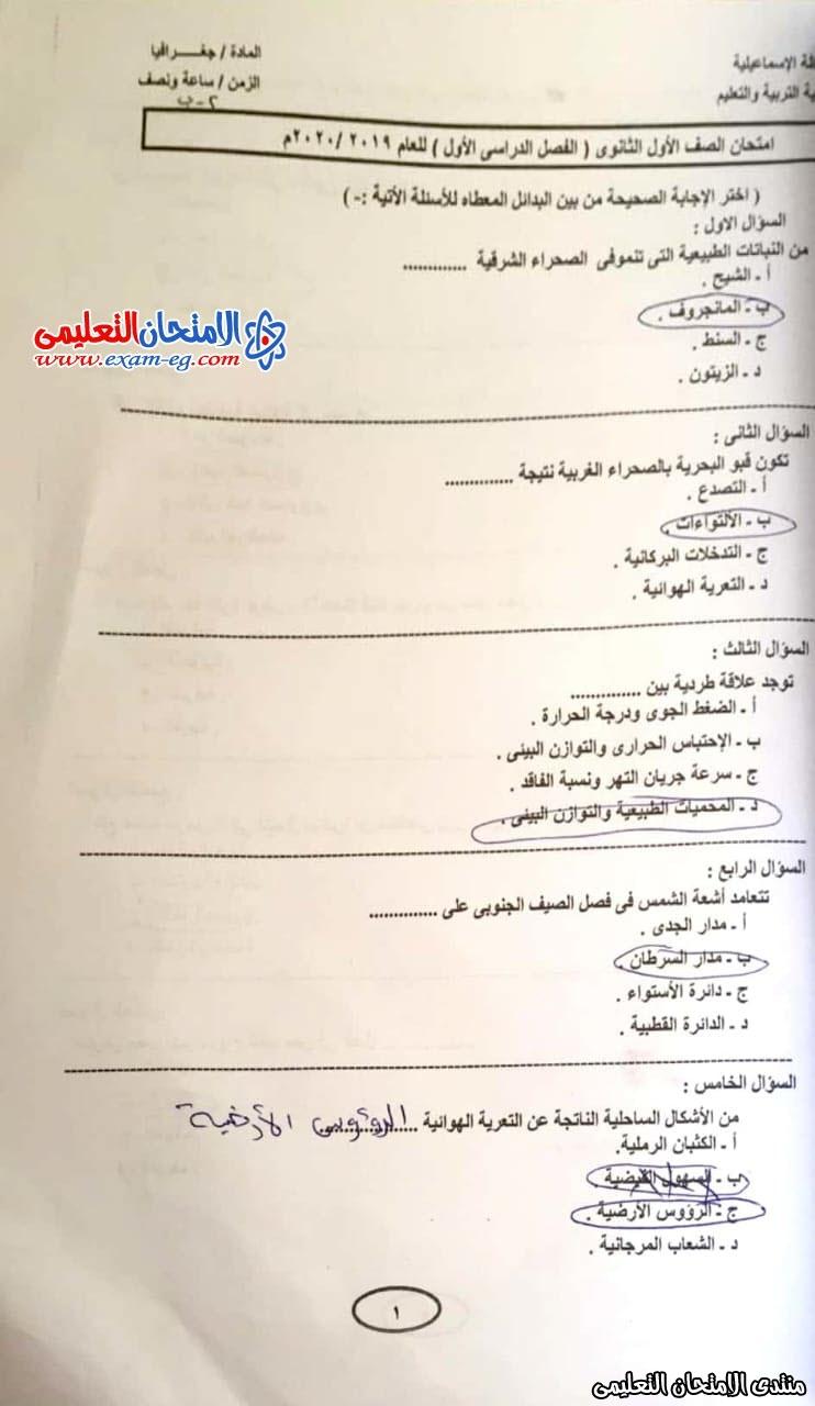 exam-eg.com_157913901420911.jpeg