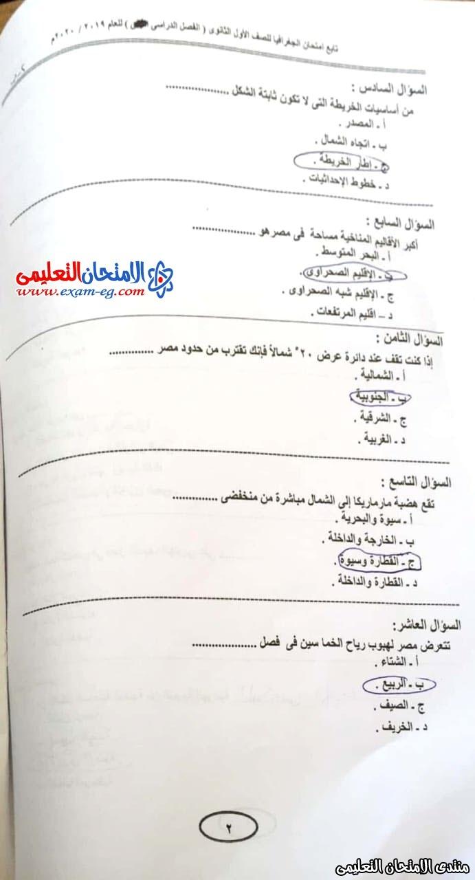 exam-eg.com_157913901424572.jpeg