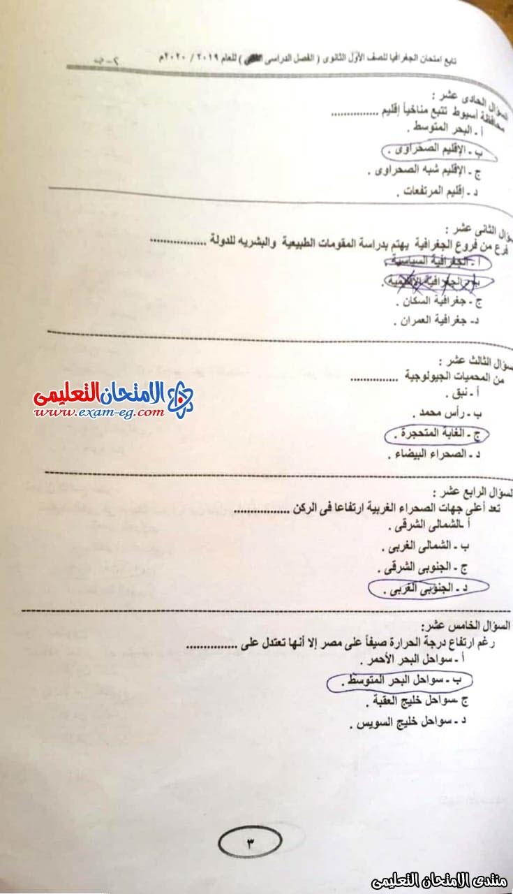 exam-eg.com_157913901428083.jpeg