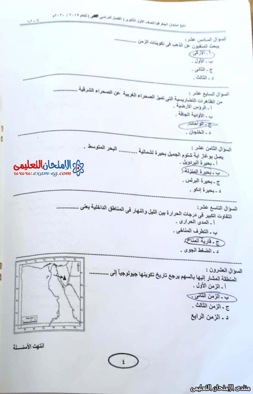 exam-eg.com_157913901431914.jpeg