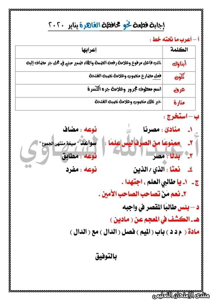 exam-eg.com_157925279331371.jpeg