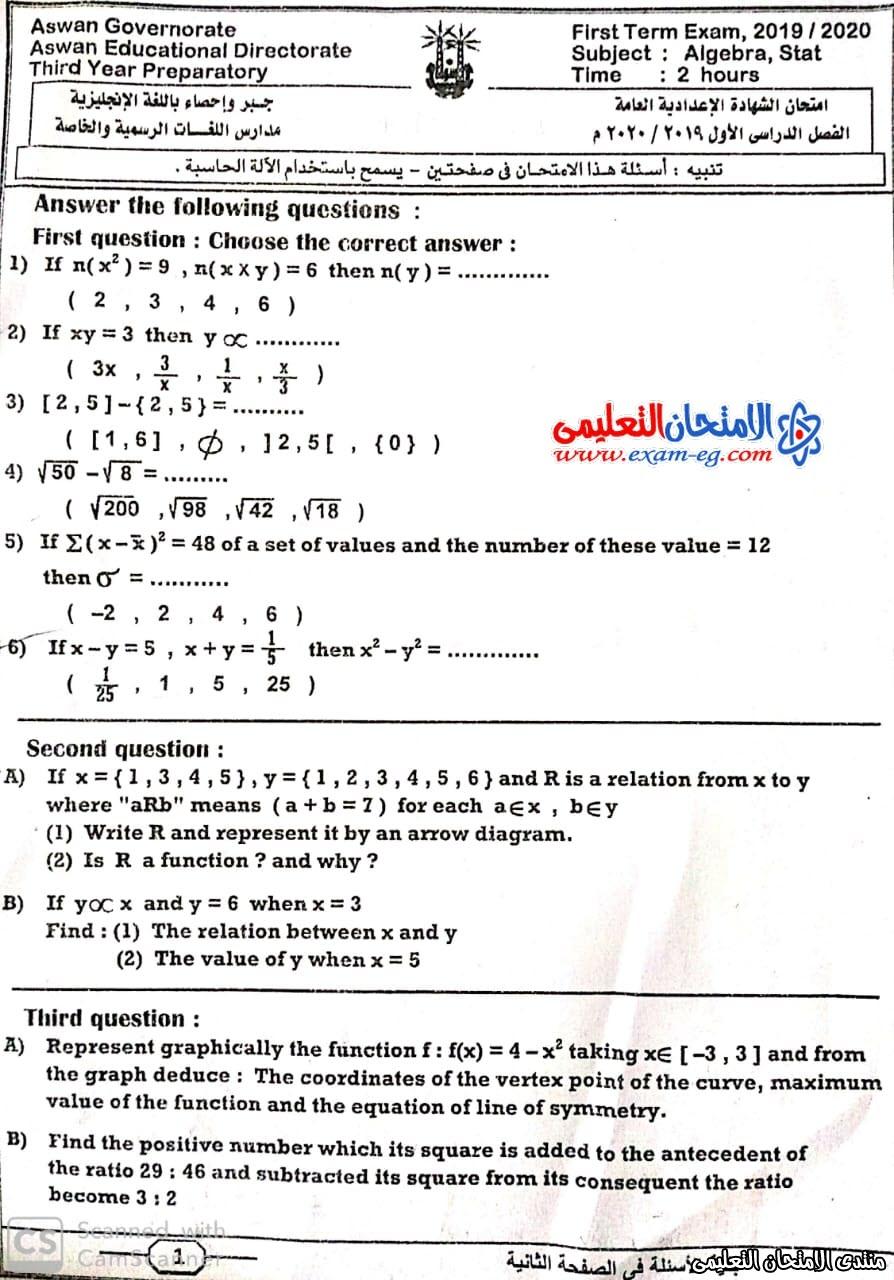 exam-eg.com_157926393579651.jpeg