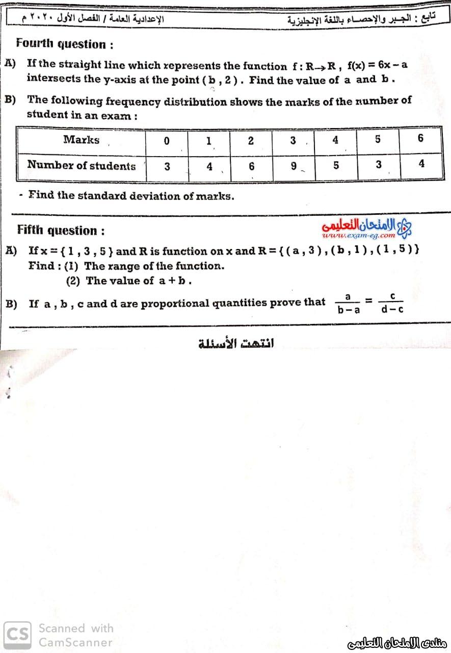 exam-eg.com_157926393586592.jpeg
