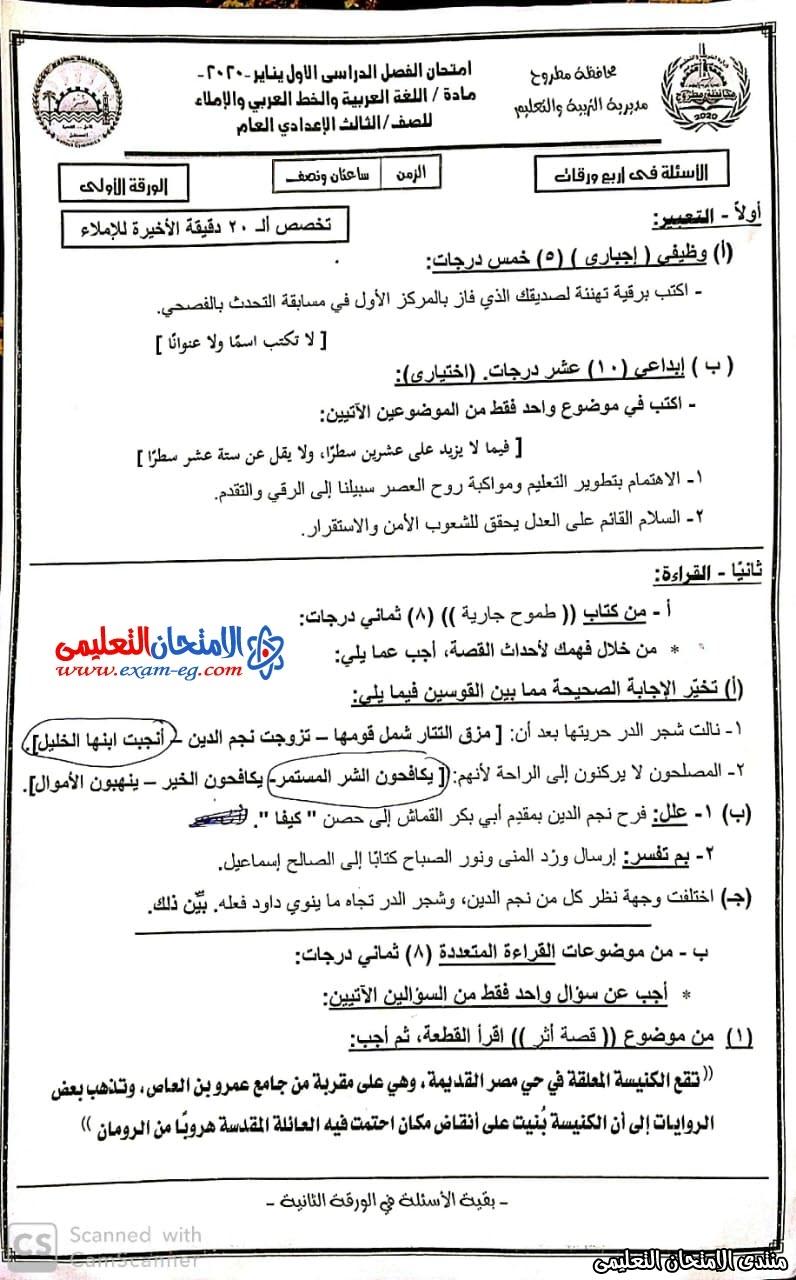 exam-eg.com_1579265256030519.jpeg