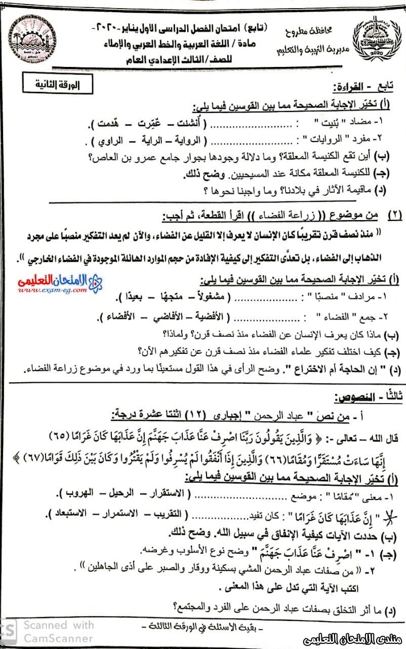 exam-eg.com_157926525607220.jpeg