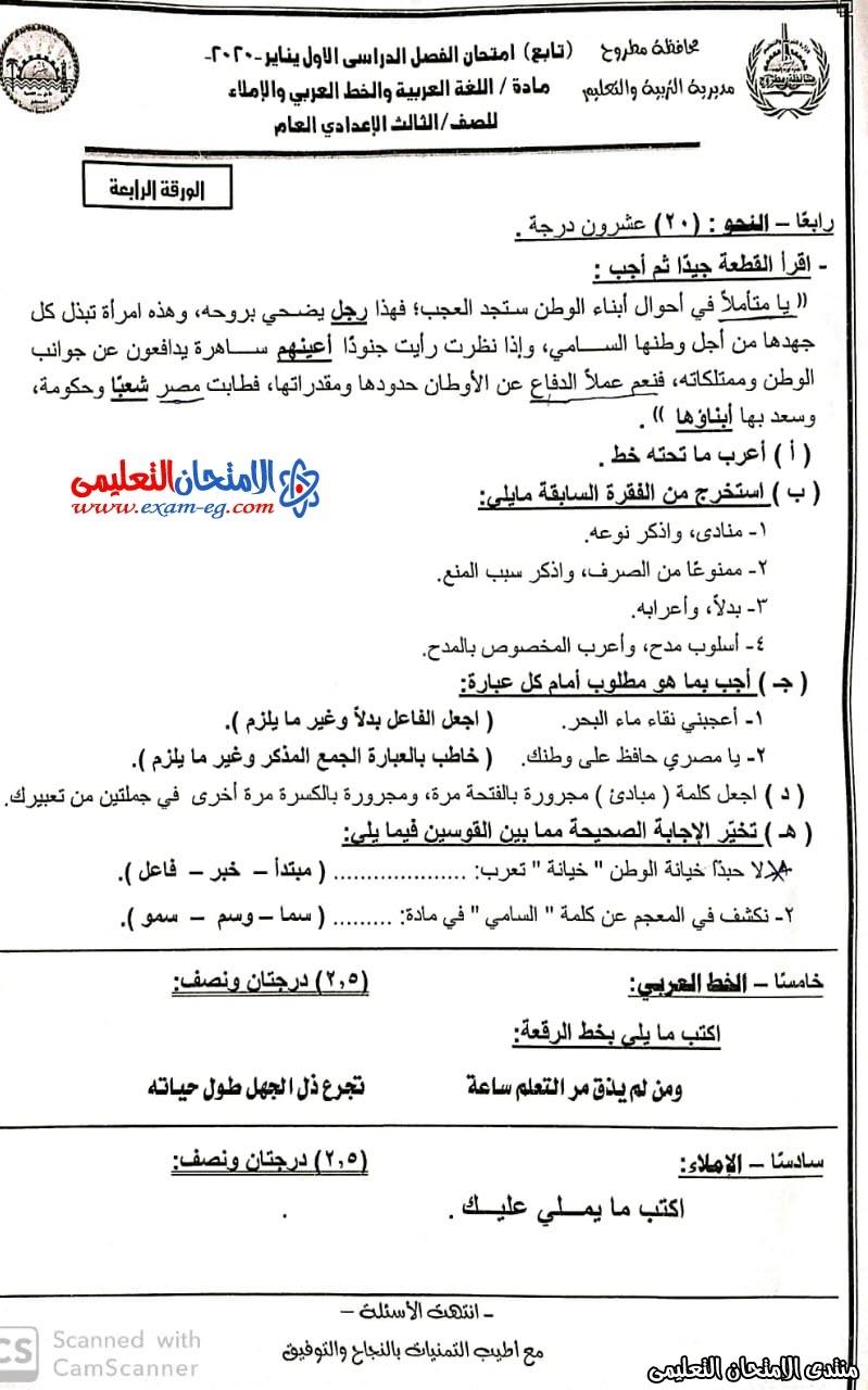 exam-eg.com_157926539342242.jpeg