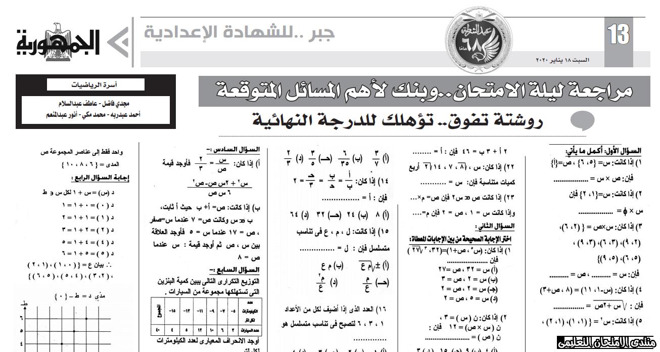 exam-eg.com_157937013412171.png