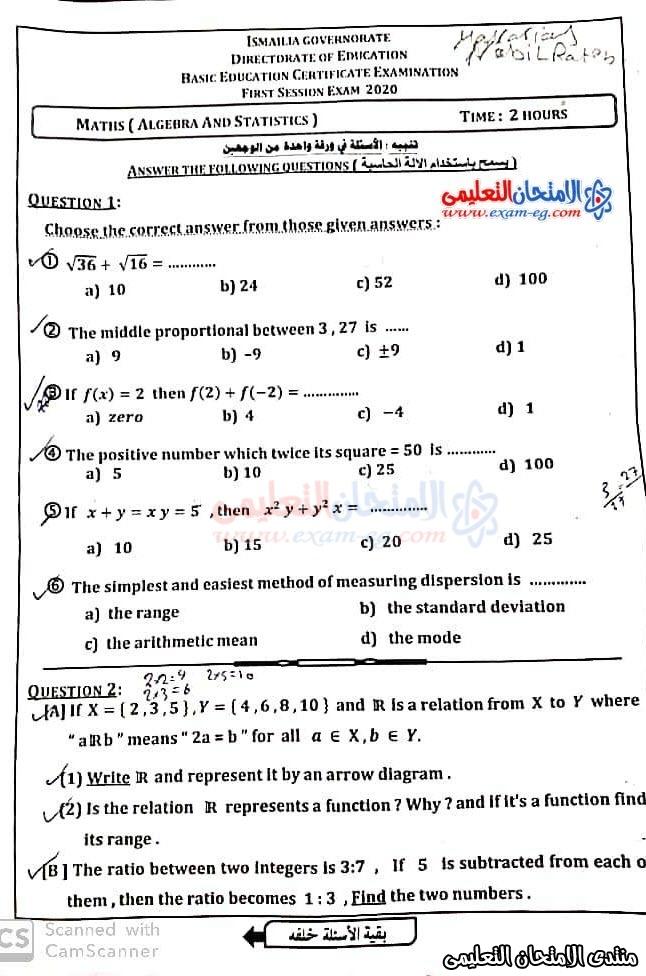 exam-eg.com_157938620537931.jpeg