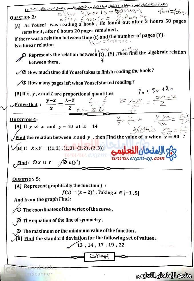 exam-eg.com_157938620542562.jpeg