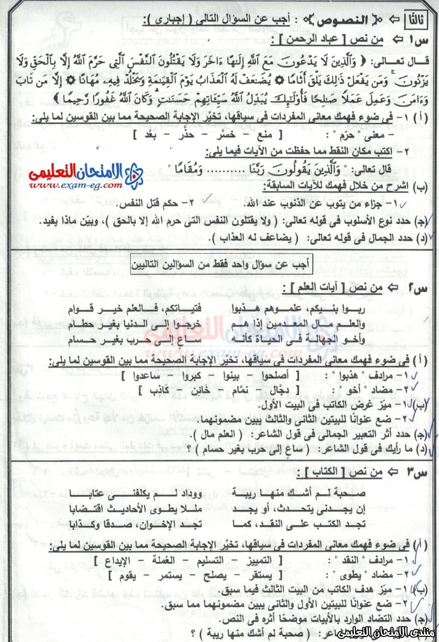 exam-eg.com_157938756671812.jpeg