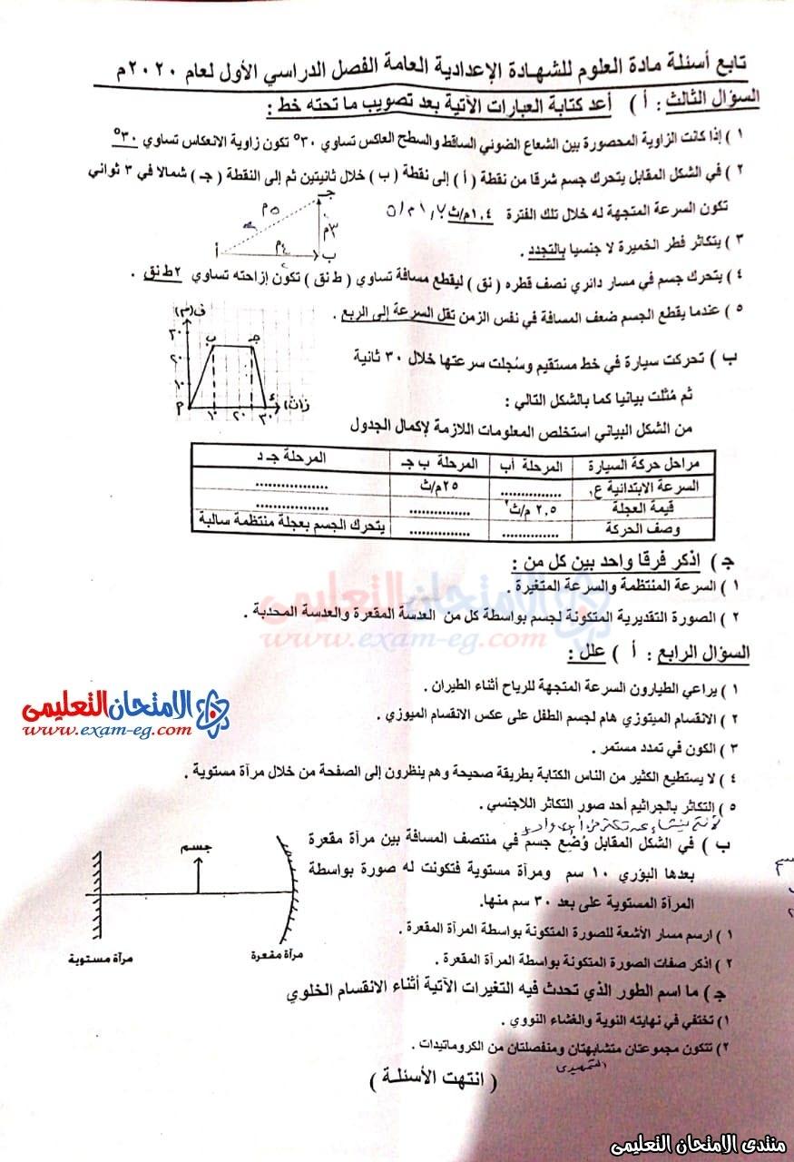 exam-eg.com_157938829256014.jpeg