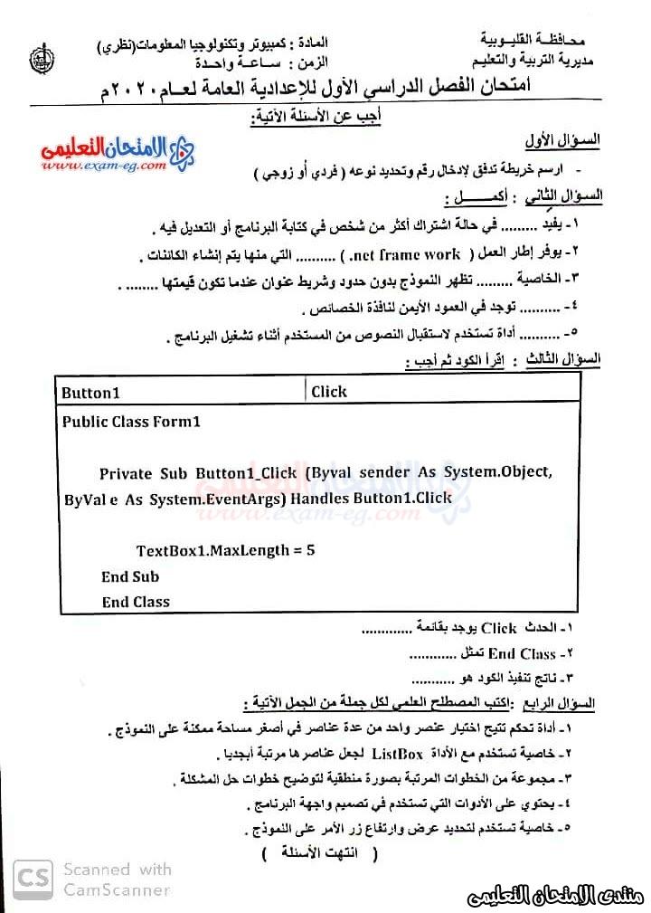 exam-eg.com_157938868760282.jpeg