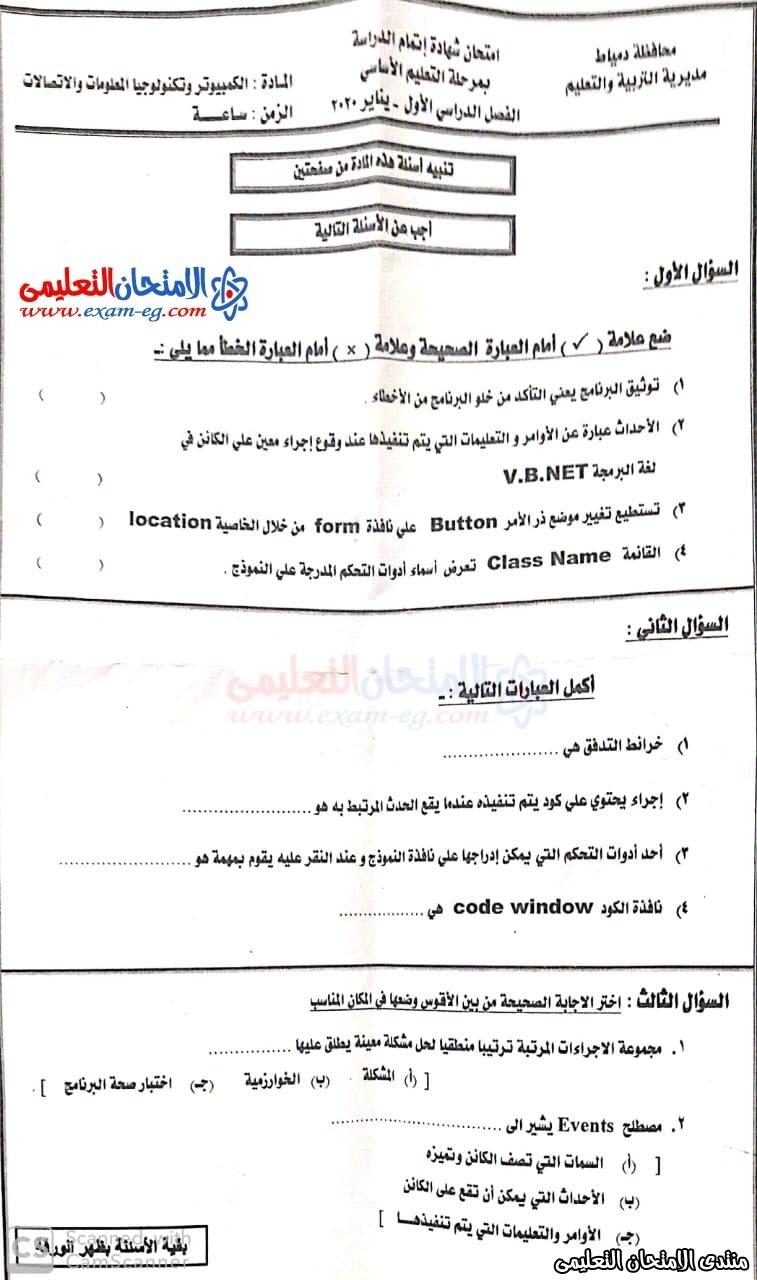 exam-eg.com_157938868767424.jpeg