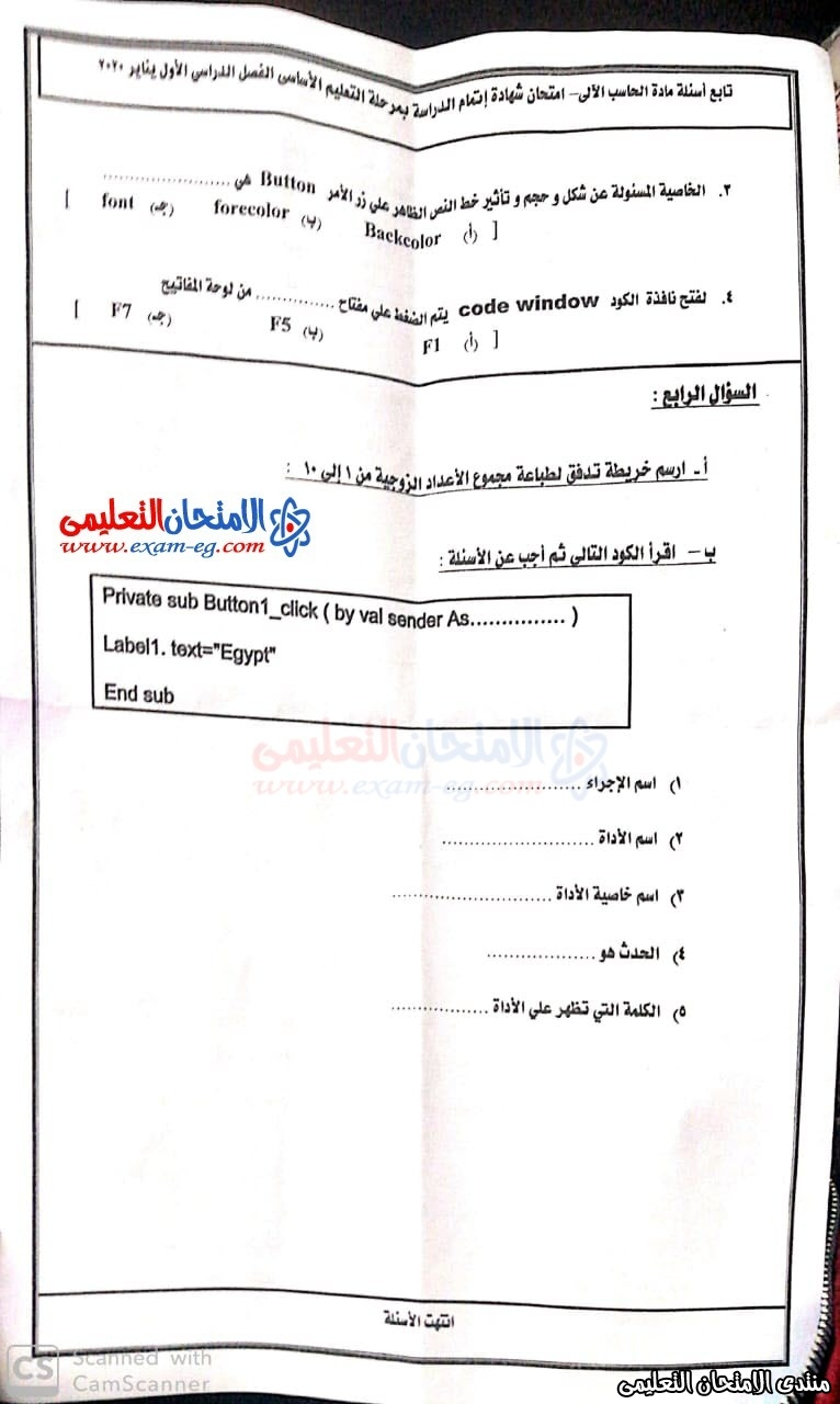 exam-eg.com_157938868771235.jpeg