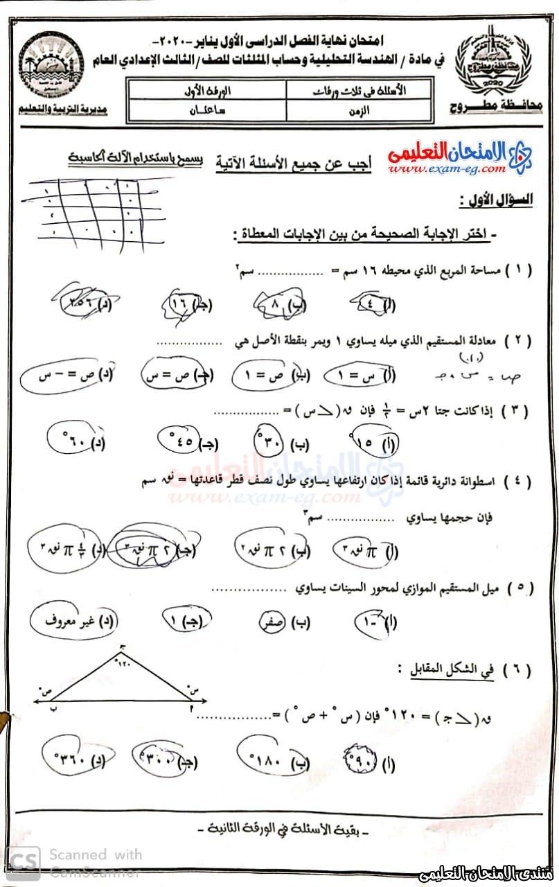 exam-eg.com_157938928889184.jpeg