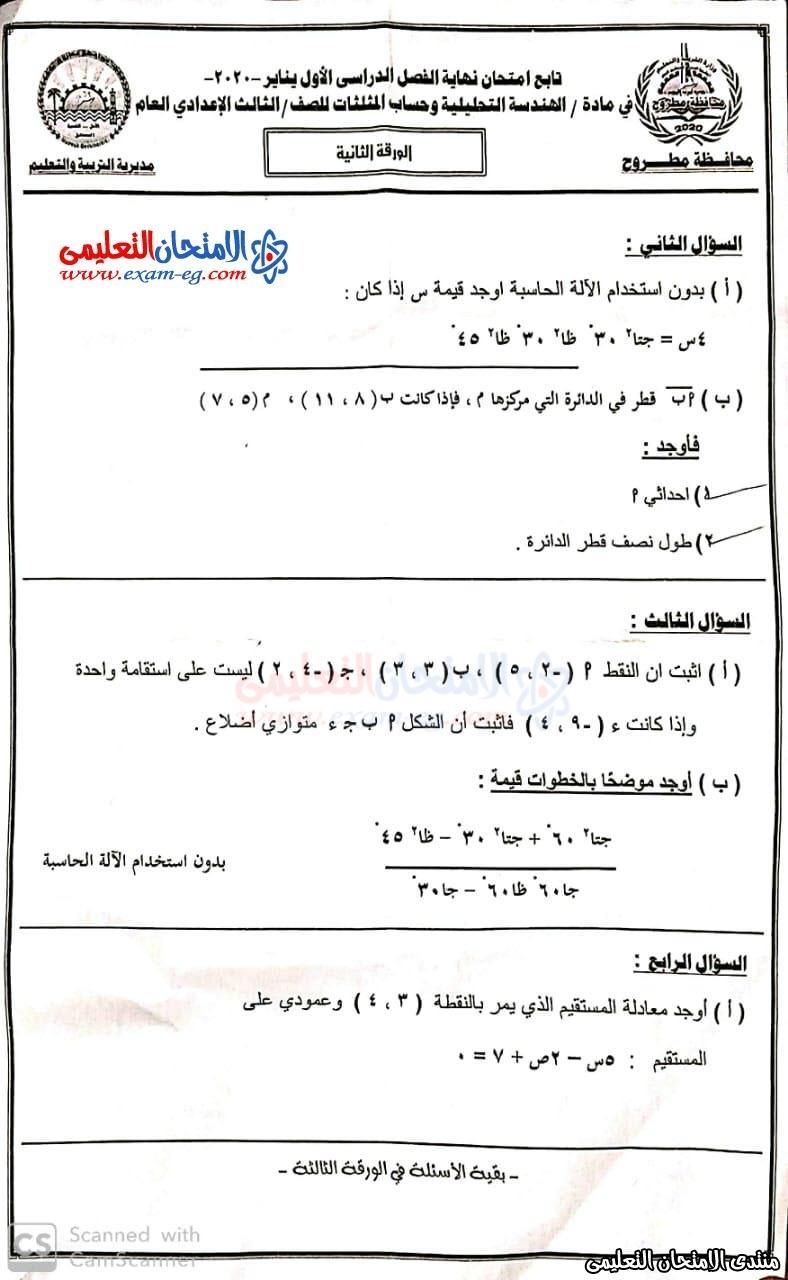 exam-eg.com_157938928893315.jpeg