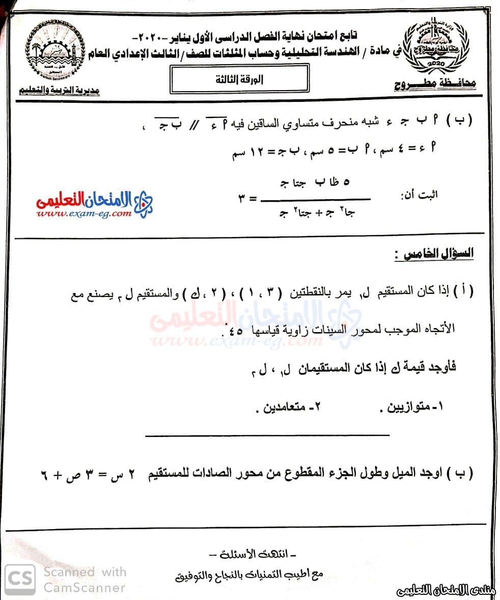 exam-eg.com_157938928897226.jpeg