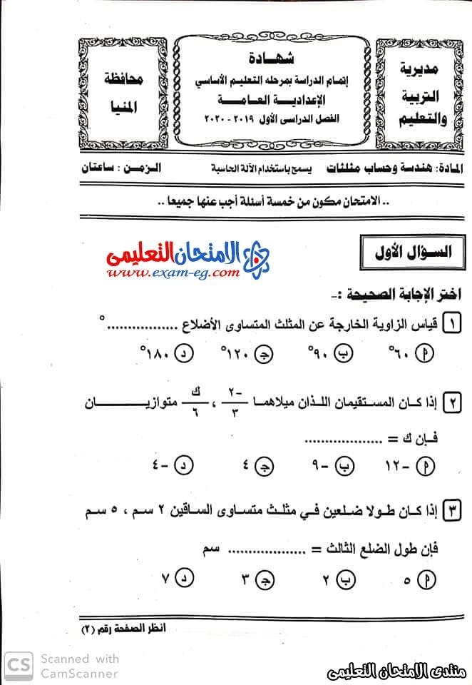 exam-eg.com_157938968741271.jpg