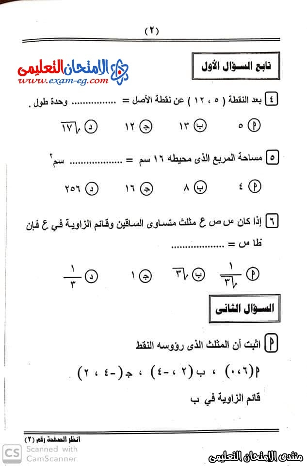 exam-eg.com_157938968743822.jpg