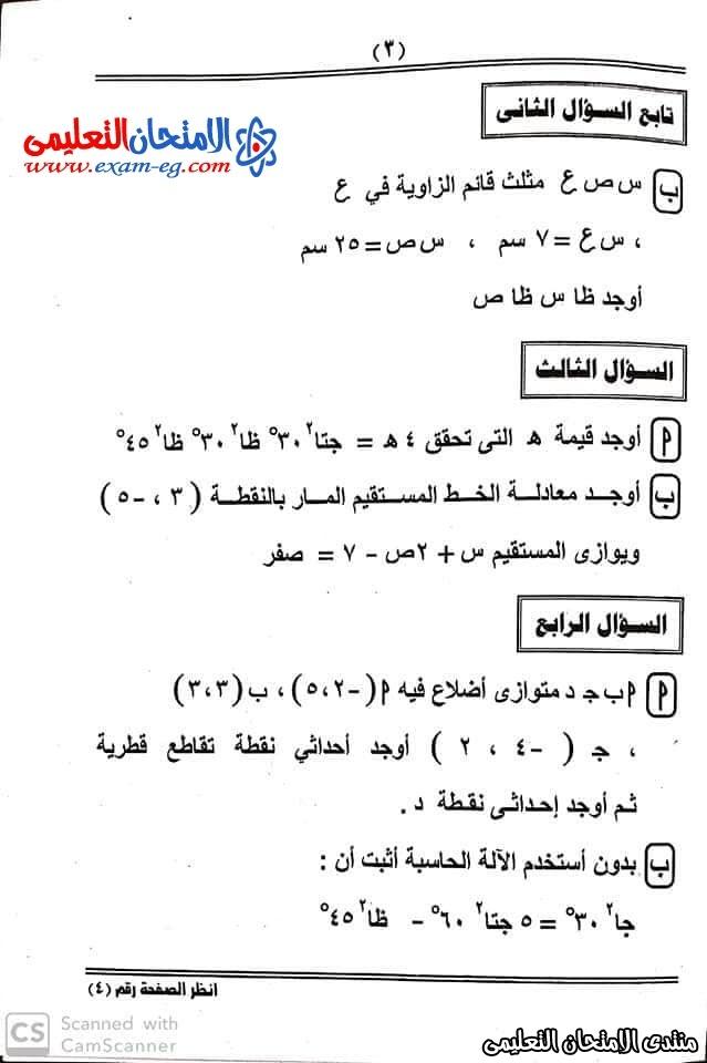 exam-eg.com_157938968746153.jpg