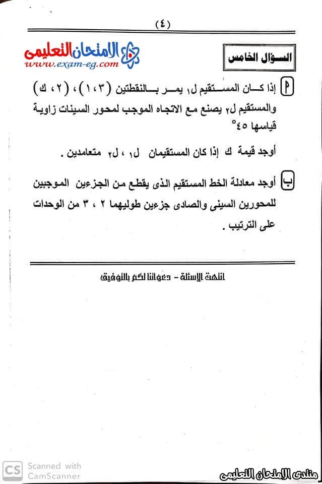 exam-eg.com_157938968748414.jpg