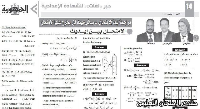 exam-eg.com_157944586786321.jpg