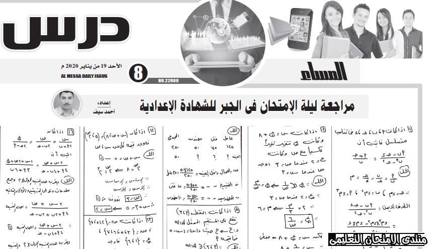 exam-eg.com_157944658743451.png